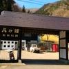 八ヶ峰家族旅行村の古民家近くにボルダリング施設がオープン!!