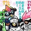 ここまでのジュウオウジャー&仮面ライダーエグゼイドは⁉+ヘボットが狂気にまみれてニチアサがヤバい