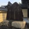 興禅寺(愛知県犬山市)