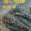 海の奇蹟 吉村昭