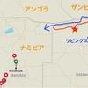 アフリカ編 ナミビア(2) Zambia→NamibiaとNamibia→南アフリカ国境越え情報(Intercape利用)
