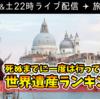 本日22時ライブ配信 !