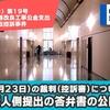 本日(2月23日)の裁判(控訴審)について : 被控訴人側(被控訴人 横戸長兵衛氏)提出の答弁書の公開