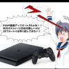 PS4がアップデートで最強マシンになる!外付けHDDやPSVRのブルーレイ3D対応!