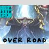 【ニートのおすすめアニメ】OVER ROAD-オーバーロード-【内容・順番・見どころ・感想】