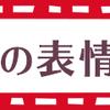 【スタジオマリオ】で人生の節目を写真に残そう!
