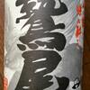鷲尾(田村合名会社)