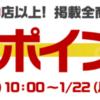 複数キャンペーン開催ショップ一覧1/19(金)~1/22(月)スーパーポイントDAY