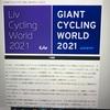 自転車業界も主流はオンライン展示会❗️