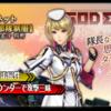 【GEREO】 アネット【部隊制服】評価 破砕/雷属性