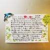 【9月5日】涙ちょちょぎれる手紙(さかつめ)