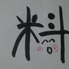 今日の漢字673は「料」。定年夫は料理をすべき