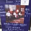 ハモニカクリームズ at 松江B1