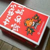 HAPPY BIRTHDAY 埼玉県