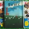 桜子が最近読んだ本(5年生7月)