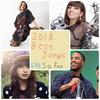 2018 Best Songs So Far 【前期ベストソング50+プレイリスト付き】