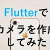 Flutterでカメラを作成してみた