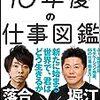 【書評】 ゼロ高等学院の創設を落合陽一氏と堀江貴文氏の著書から考えてみる 『10年後の仕事図鑑』