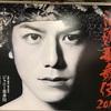 【滝沢歌舞伎2017 前夜】明日はいよいよ!よーいやさぁぁぁ〜!!