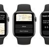 Apple WatchでApple IDの確認コードを表示可能に:watchOS6で2ファクタ認証の信頼できるデバイスに