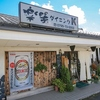 【オススメ5店】兵庫県その他(兵庫)にあるお酒が人気のお店