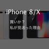 iPhone8/Xは買いか?私が見送った理由と比較