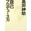 【読書113冊目:『自己プロデュース力』(島田紳助)】と素敵なサムシング