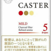 タバコレビュー キャスター(現ウィンストン・キャスター・ホワイト5)