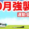 10月強襲! - [6]運動会 Lv.6【攻略】にゃんこ大戦争