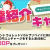 【moppy入会キャンペーン】たった1時間の作業で6,300円+αのポイントゲット‼?8月31日までのモッピー入会キャンペーン!