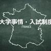 フランスの大学事情・入試制度 | グランド・ゼコールとは