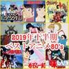 私が観た、2019年下半期ベストアニメ80's