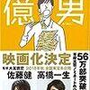 10月19日公開の映画『億男』の原作を読んでみた