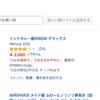 Amazon「ほしい物リスト」を作ってみたら1日潰れちゃったよ!