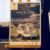 日帰り北海道旅行 ノーザンホースパーク&札幌観光&新千歳空港