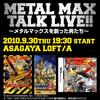 メタルマックス・トークライブ開催のお知らせ