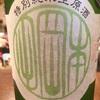 兵庫県 盛典 特別純米生原酒 五百万石