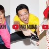 【1500M牛丼ストーカー事件】Youtuberは素人!