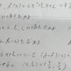 合成関数 演習2