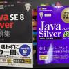 【未経験】Oracle Java Silver合格の為にしたこと【3週間】