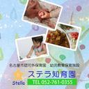 【ステラ知育室】ステラ式教育~オンリーワン育児法