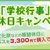 よみうりランド 学校行事振替休日キャンペーン格安3,300円!お得!でも体感的にはTDL以上の混雑が・・・