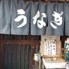 上板橋の老舗うなぎ料理店『鰻千』の弁当をテイクアウトしてみた感想