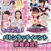 magical2&mirage2イベント情報!!4/6池袋サンシャイン