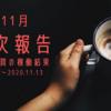 【週報:83週目】ドル円相場上昇によりiサイクル2が好調の兆し(2020.11.13現在)