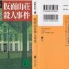 東野圭吾の『仮面山荘殺人事件』を読んだ