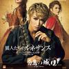 宙組宝塚大劇場公演『白鷺の城』/『異人たちのルネサンス』初日を観てきました!
