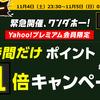 【終了】ソフトバンクホークス日本一SALEで3H限定ポイント11倍に!ヤフープレミアム会員限定の特典です。