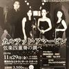 11月29日カルテット・アマービレの演奏会体験記!