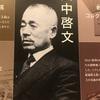 日銀貨幣博物館ーー古銭収集家・田中啓文のライフワークから始まった物語